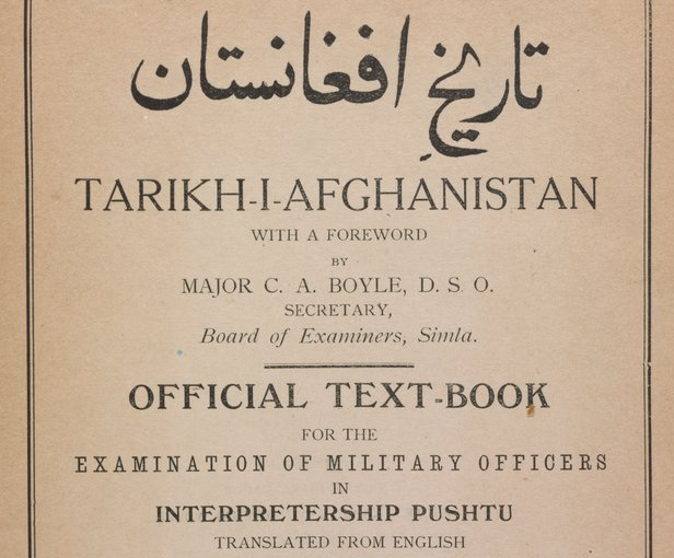 Afghanistan - History Textbooks